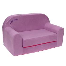 Мягкая игрушка «Диванчик раскладной Happy babby», цвет фиолетовый, цвета МИКС