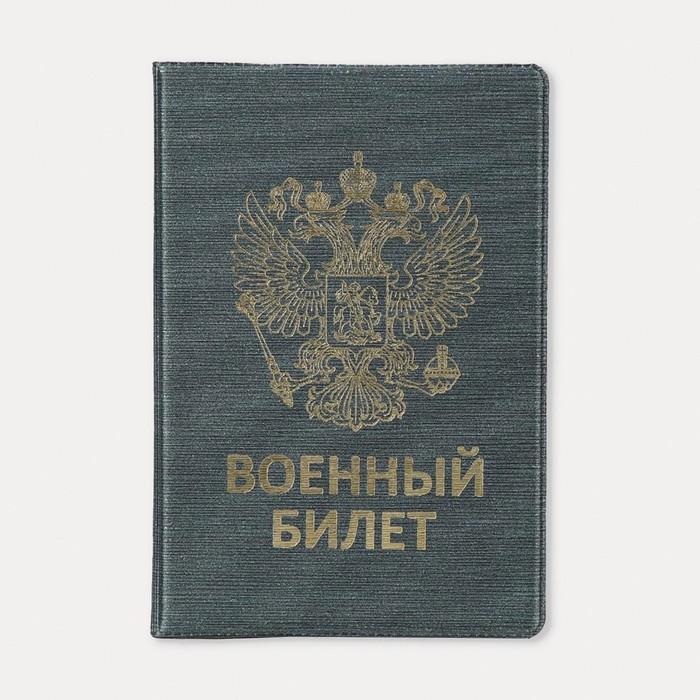 Обложка для военного билета, герб, тиснение, цвет зелёный