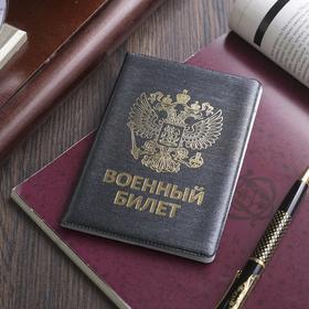 Обложка для военного билета, герб, тиснение, цвет серый Ош