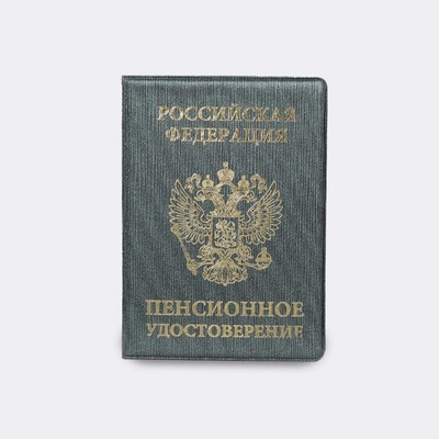 Cover for the pension certificate, coat of arms, embossed, color green