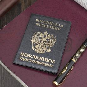 Обложка для пенсионного удостоверения, герб, тиснение, цвет серый Ош