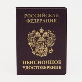 Обложка для пенсионного удостоверения, герб, тиснение, цвет бордовый Ош