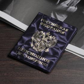 Обложка для пенсионного удостоверения, герб, тиснение, цвет фиолетовый Ош