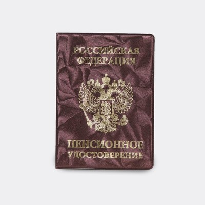 Cover for the pension certificate, embossed, color Burgundy