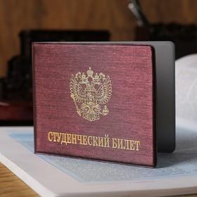 Обложка для студенческого билета, герб, тиснение, цвет бордовый Ош
