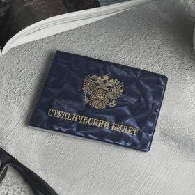 Обложка для студенческого билета, герб, тиснение, цвет синий Ош