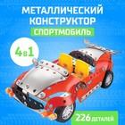 "Constructor metal ""Sportmobil'"", 4 in 1, 226 parts"