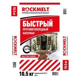 Реагент антигололёдный Rockmelt «БЫСТРЫЙ», 10,5 кг, работает до -25 °С, в пакете Ош
