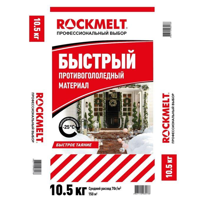 Реагент антигололёдный Rockmelt «БЫСТРЫЙ», 10,5 кг, работает до -25 °С, в пакете