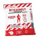 Реагент антигололёдный Rockmelt POWER, 5 кг, мгновенного действия, работает до -25°С, в пакете