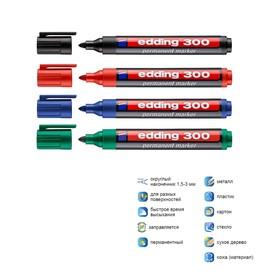 Набор маркеров перманентных 3.0 мм 4 цвета EDDING