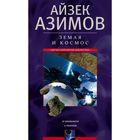 Земля и космос, От реальности к гипотезе. Автор: Азимов А.