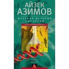 Краткая история биологии. От алхимии и генетики. Автор: Азимов А.