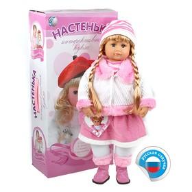 """Кукла интерактивная, """"Настенька"""", отвечает на вопросы, знает песни, загадки, открывает ротик, работает от батареек, высота 58см"""