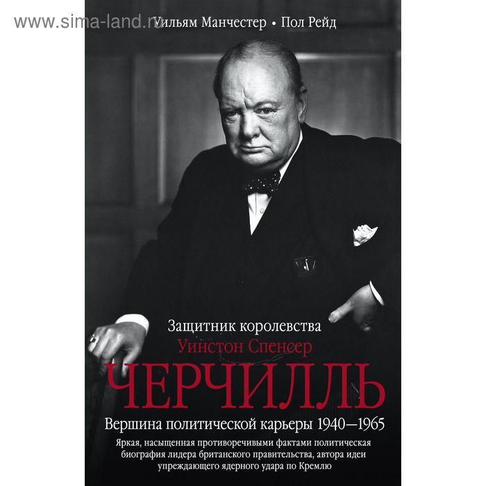 Черчилль. Защитник королевства. Автор: Манчестер У.