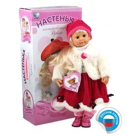 """Кукла интерактивная, """"Настенька"""", знает более 100 фраз, отвечает на вопросы, знает песни, загадки, открывает ротик, открывает и закрывает глаза, высота 58см"""