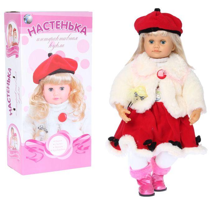 Кукла интерактивная «Настенька» плачет, смеется, моргает, разговаривает, открывает ротик, знает более 100 фраз, высота 58см