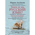 Книга 2. Знаем ли мы русский язык? Автор: Аксенова М.Д