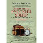Книга 3. Знаем ли мы русский язык? Автор: Аксенова М.Д