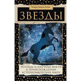 Звезды. Легенды и научные факты. Автор: Аллен Ричард Хинкли Ош