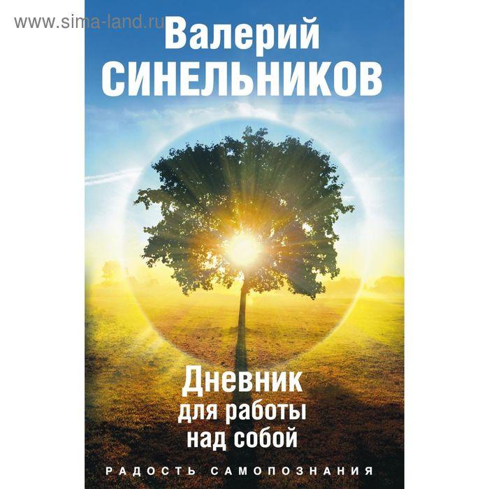 Радость самопознания. Дневник для работы над собой. Автор: Синельников В.В.