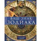 Ваш знак зодиака в легендах и мифах. Автор: Пигулевская И.С.