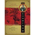 Конфуций. Жизнь, деятельность,мысли. Автор: Ольденбург С.Ф.