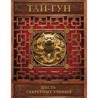 Шесть секретных учений. Наставления для эффективного свержения династии. Автор: Тай-гун