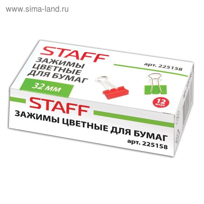 Набор зажимов для бумаг 32 мм 12 штук в упаковке STAFF, на 140 листов, цветные