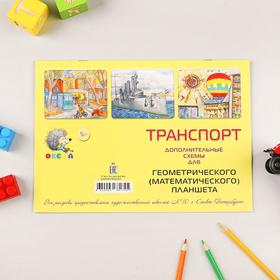 Альбом «Транспорт», схемы для математического планшета в Донецке
