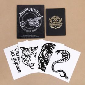 """Набор: обложка для автодокументов и 4 наклейки """"Мотоцикл - стиль жизни"""" в Донецке"""