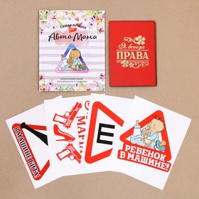 """Set: a cover for avtodokumentov and 4 stickers """"car mom"""""""