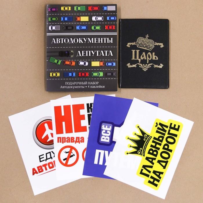 """Набор: обложка для автодокументов и 4 наклейки """"Автодокументы депутата"""""""