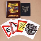 "Set: a cover for avtodokumentov and 4 stickers ""happy driver"""