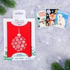 """Обложка для автодокументов + набор наклеек (3 шт.) """"Теплой и уютной зимы!"""""""