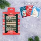 """Обложка для автодокументов + набор наклеек (3 шт.) """"Дарит новогоднее настроение!"""""""