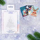 """Обложка для автодокументов + набор наклеек (3 шт.) """"Волшебной зимы!"""""""
