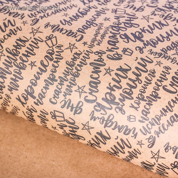 Бумага упаковочная крафтовая «Пожелания», 50 × 70 см