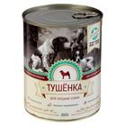 Влажный корм Favorite Premium «тушенка для средних пород собак», 850 г