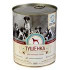 Влажный корм Favorite Premium  «Тушенка для крупных пород собак», 850 г