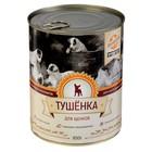 Влажный корм Favorite Premium   «Тушенка для щенков», 850 г