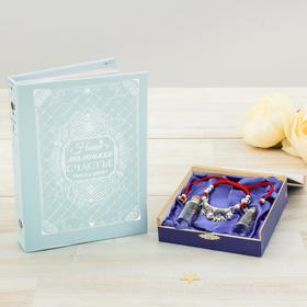 """Подарочный набор """"Наше маленькое счастье"""": фотоальбом на на 36 фото и шкатулка с браслетом и бутылочками для хранения"""