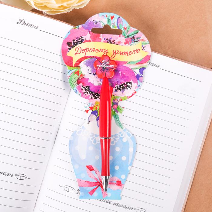 """Ручка пластиковая с цветком """"Дорогому учителю"""""""