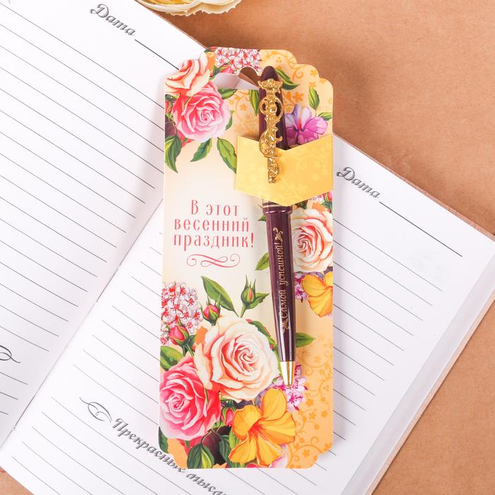 """Ручка """"В этот весенний праздник"""", на открытке"""