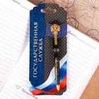 """Ручка """"Государственная служба"""", на открытке"""