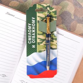 """Ручка """"Смелому и отважному"""", на открытке"""