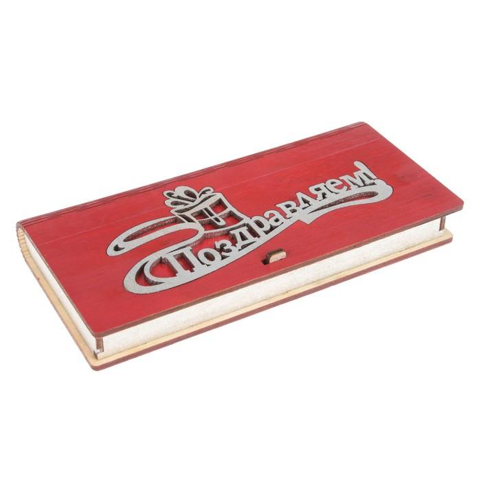"""Конверт деревянный """"Поздравляем"""" красный, подарок, 17 х 8,5 х 2 см"""