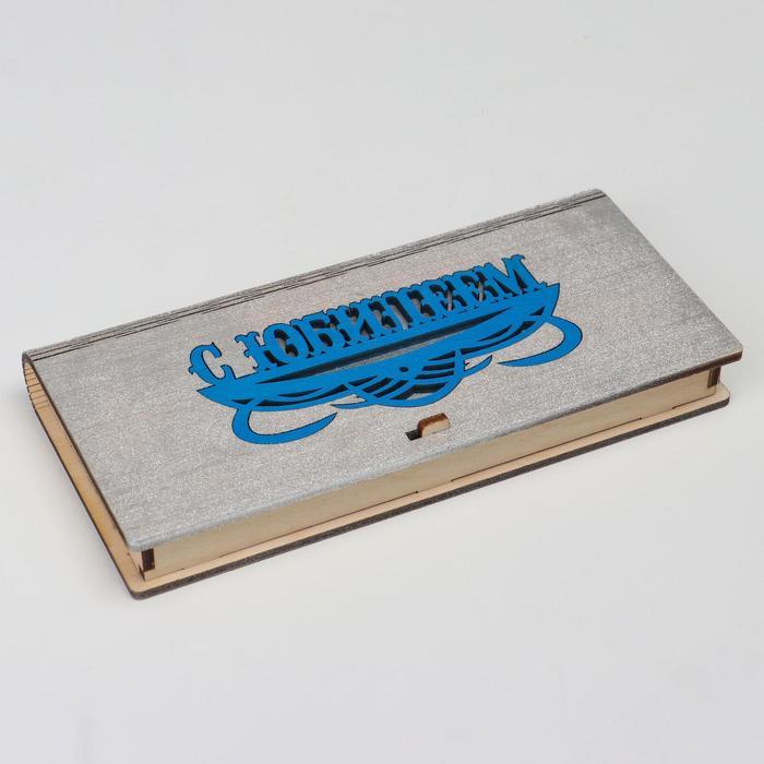 """Конверт деревянный """"С Юбилеем!"""" серебряный, синий узор, 17 х 8,5 х 2 см"""