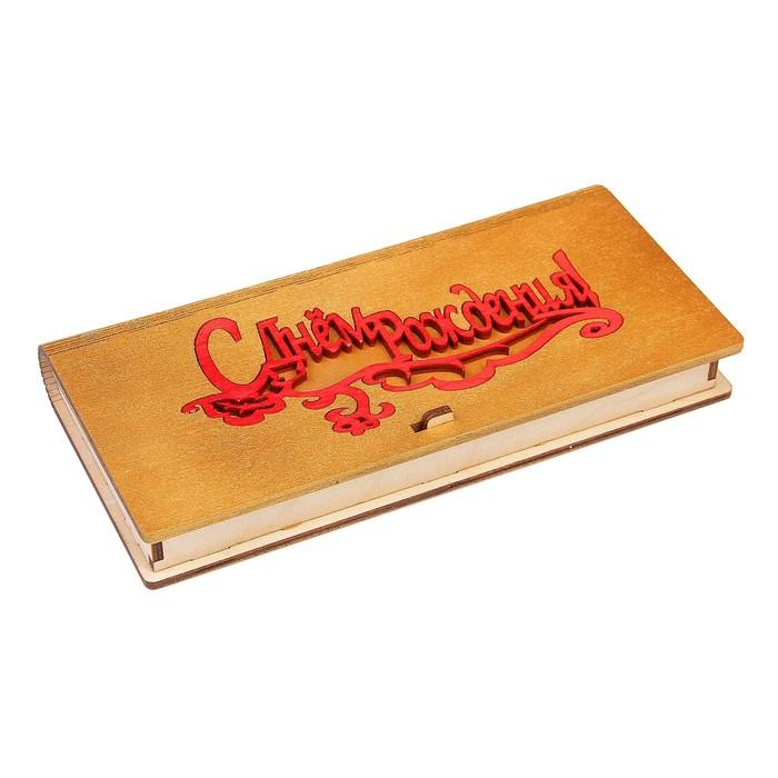 """Конверт деревянный """"С Днем Рождения!"""" золотой, красная надпись, 17 х 8,5 х 2 см"""