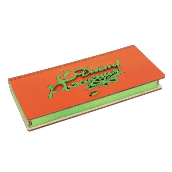 """Конверт деревянный """"С Днем Рождения!"""" оранжевый, бантик, 17 х 8,5 х 2 см"""